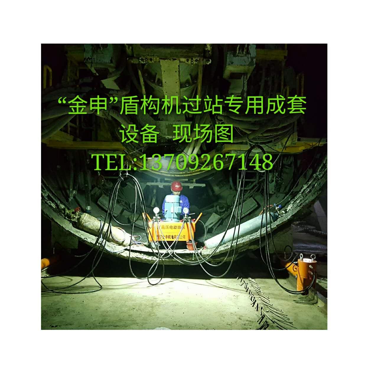 """""""金申""""盾构机过站专用成套设备"""